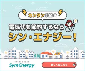 おすすめの新電力会社のシンエナジー
