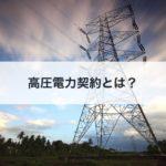 高圧電力契約とは?