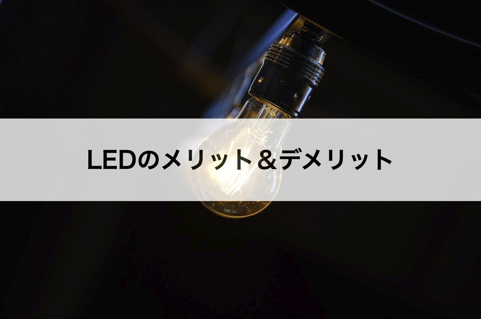 LEDのメリット&デメリット