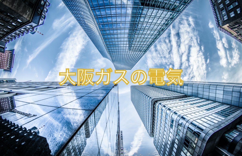 大阪ガスの口コミや評判は?メリット&デメリットも解説します!