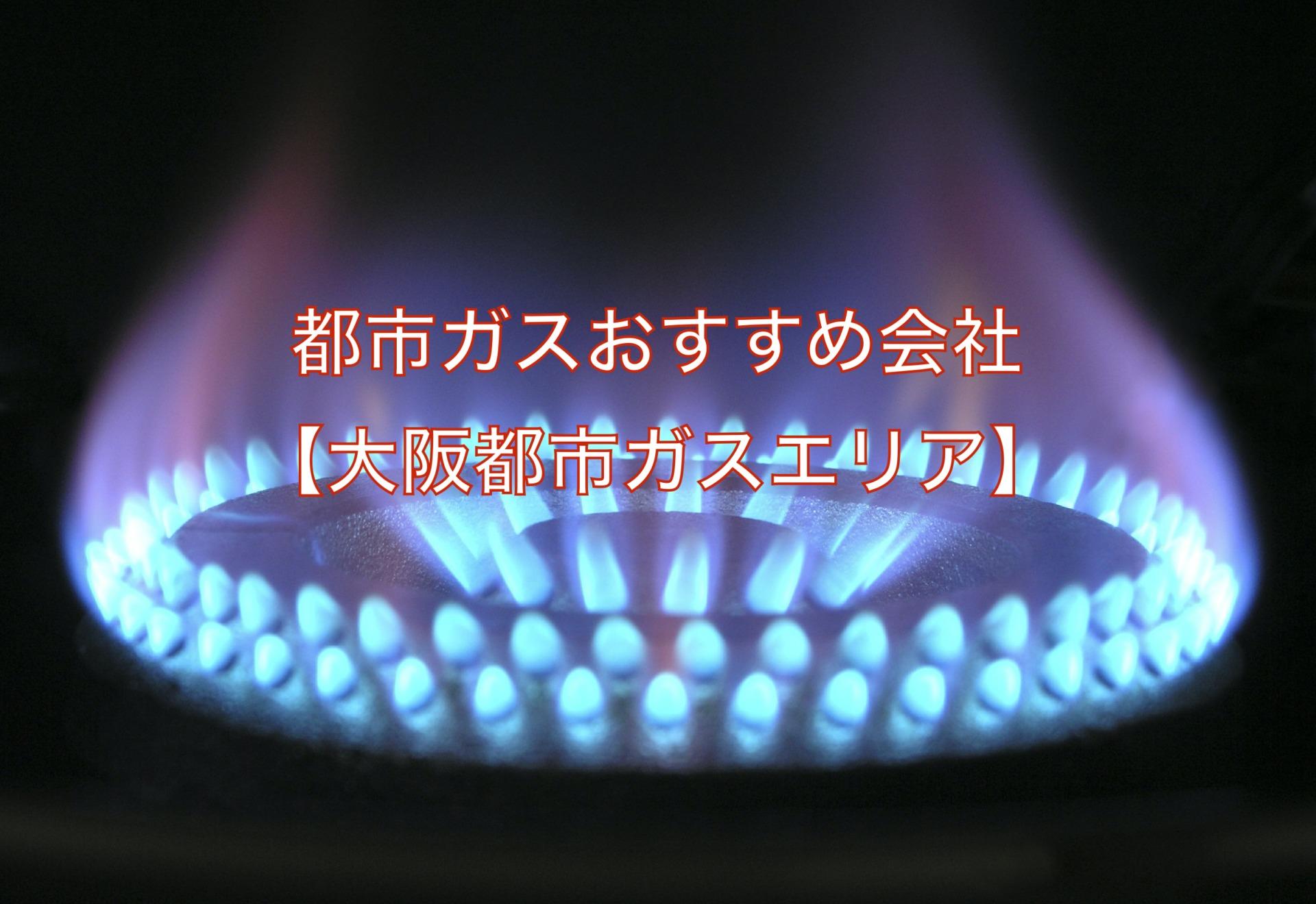 【関西】都市ガス会社おすすめランキングTOP5|大阪ガスエリアの都市ガスを徹底比較!