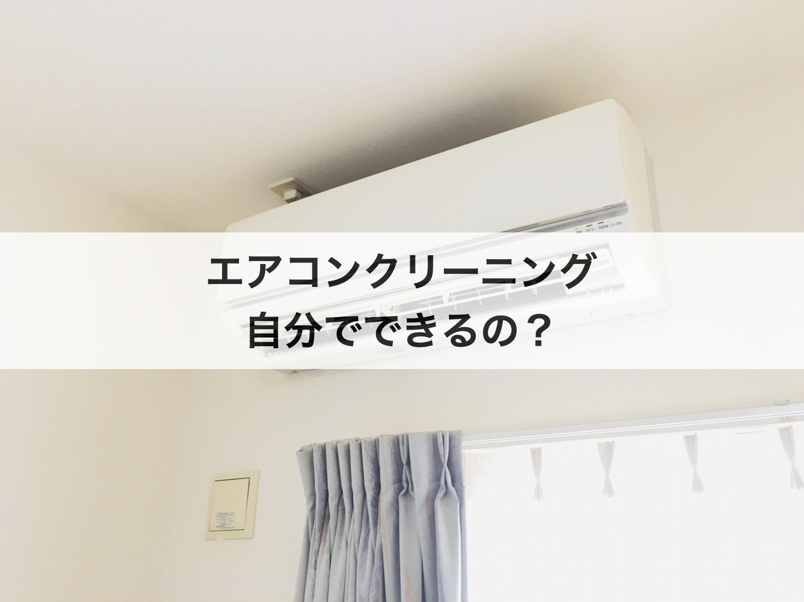 エアコンクリーニングは自分でできるの?やり方や手順をご紹介!