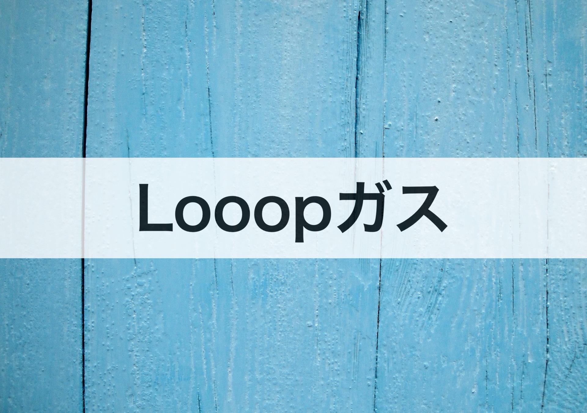 Looopガスの口コミや評判は?メリット&デメリットも解説します!