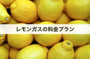 レモンガスの料金プラン わくわくプランと東京ガスの比較