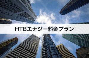 HTBエナジー料金プラン|東京電力との比較