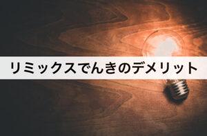 リミックスでんきのデメリット|口コミと評判と合わせて紹介!