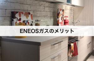 ENEOS(エネオス)ガスのメリット|口コミと評判と合わせて紹介
