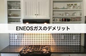 ENEOS(エネオス)ガスのデメリット|口コミと評判と合わせて紹介