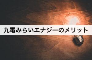 九電みらいエナジーのメリット|口コミと評判と合わせて紹介