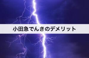 小田急でんきのデメリット|口コミや評判と合わせて紹介!
