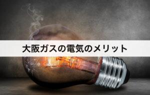 大阪ガスの電気のメリット・デメリットとは?口コミや評判を交えて解説!