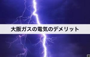 大阪ガスの電気のデメリット|口コミと評判と合わせて紹介