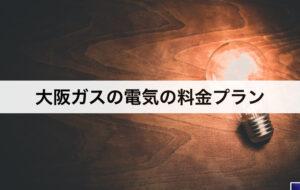 大阪ガスの電気料金プラン|関西電力と比較してどのくらい安い?