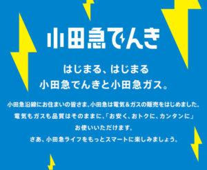 小田急でんきの電気ガスのセット割