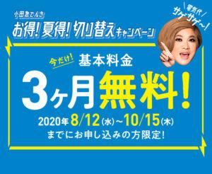 小田急でんきの3ヶ月基本料金無料キャンペーン