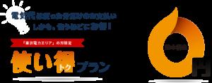 東京電力エリアの方限定の使い得プラン