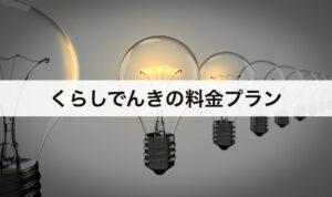 くらしでんき料金プラン|東京電力との比較
