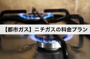 【都市ガス】ニチガスの料金プラン|東京ガスに比べて安いの?