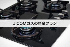 J:COMガスの料金プラン|東京ガス・大阪ガスと比較して安い?