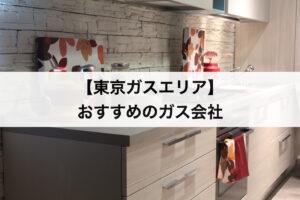 J:COMガスより安くなる?おすすめのガス会社!(東京ガスエリア)