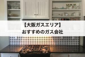 J:COMガスより安くなる?おすすめのガス会社!(大阪ガスエリア)