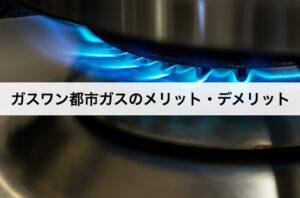 ガスワンの都市ガスのメリット・デメリットとは?口コミや評判を交えて解説!