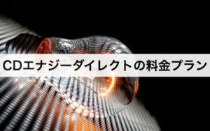 CDエナジーダイレクトの料金プラン 東京電力・東京ガスと比較して安いの?