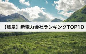 【岐阜県】新電力会社ランキングTOP10 中部電力との電気料金比較