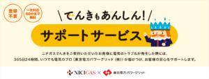ニチガスサポートサービス