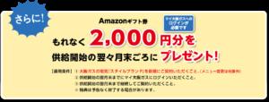 大阪ガス電気のAmazonギフトプレゼントキャンペーン