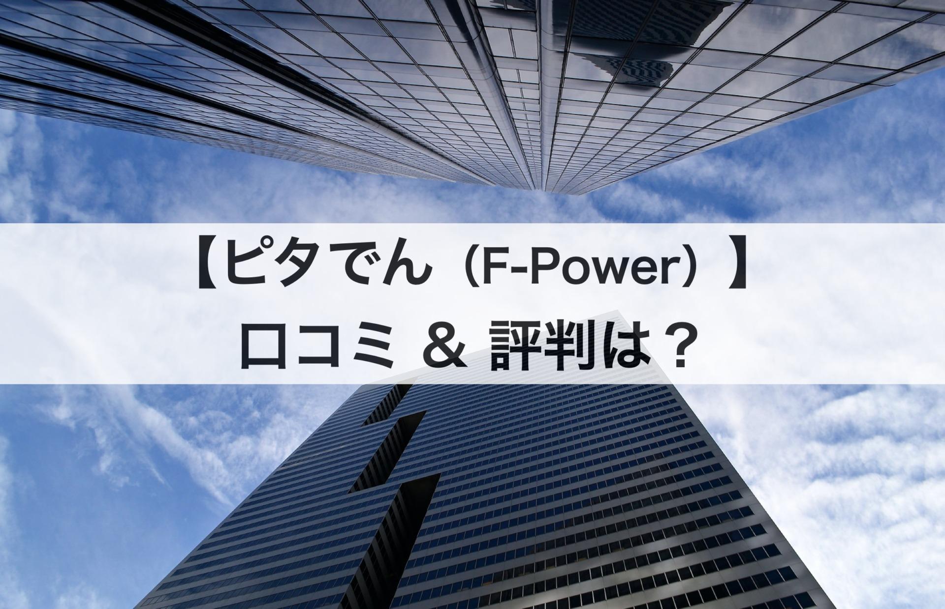 ピタでん(F-Power)の口コミや評判は?メリット&デメリットも解説します。