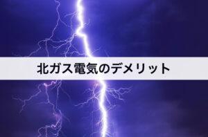 【北海道ガス】北ガスの電気のデメリット2つ|口コミや評判を交えて紹介!