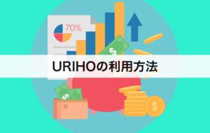 URIHOの利用方法|倒産・未入金が発生したらどうなるの?