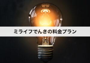 ミライフでんきの料金プラン|東京電力・中部電力に比べて安いの?