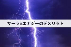 サーラeエナジー(サーラの電気)のデメリット|口コミや評判も紹介