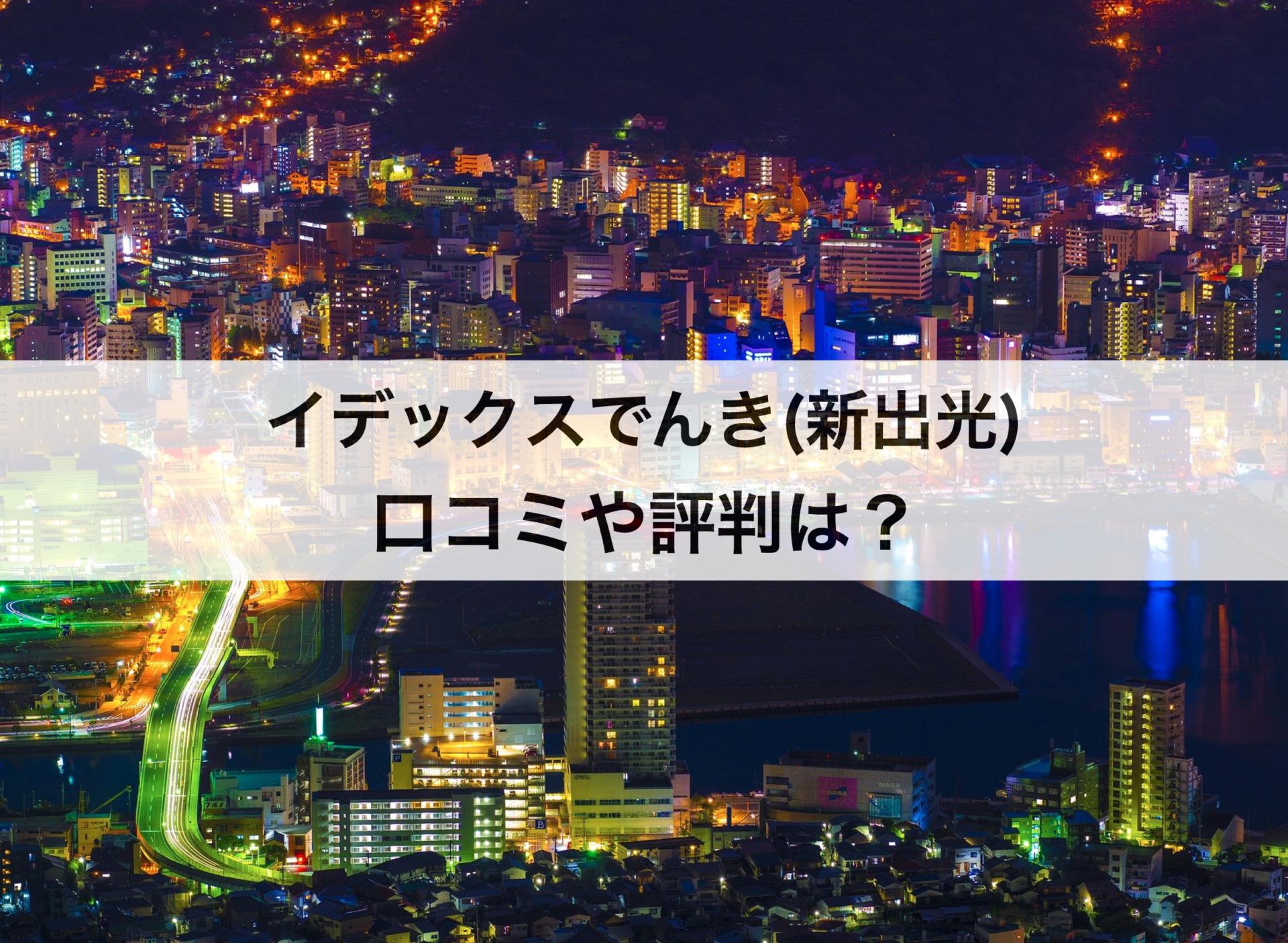 イデックスでんき(新出光)の口コミや評判|九州電力と比較して安い?