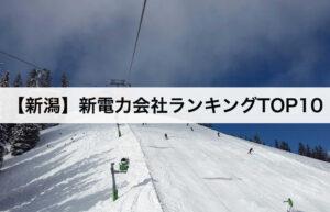 【新潟】新電力会社ランキングTOP10 東北電力との電気料金比較