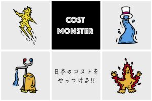COST MONSTER