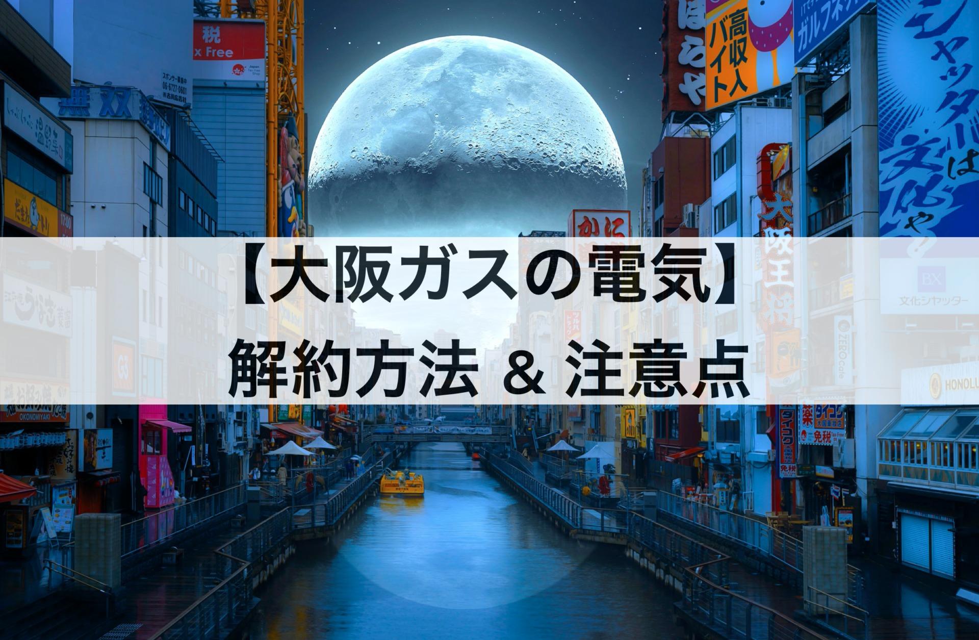 大阪ガスの電気の解約方法&注意点を解説します。