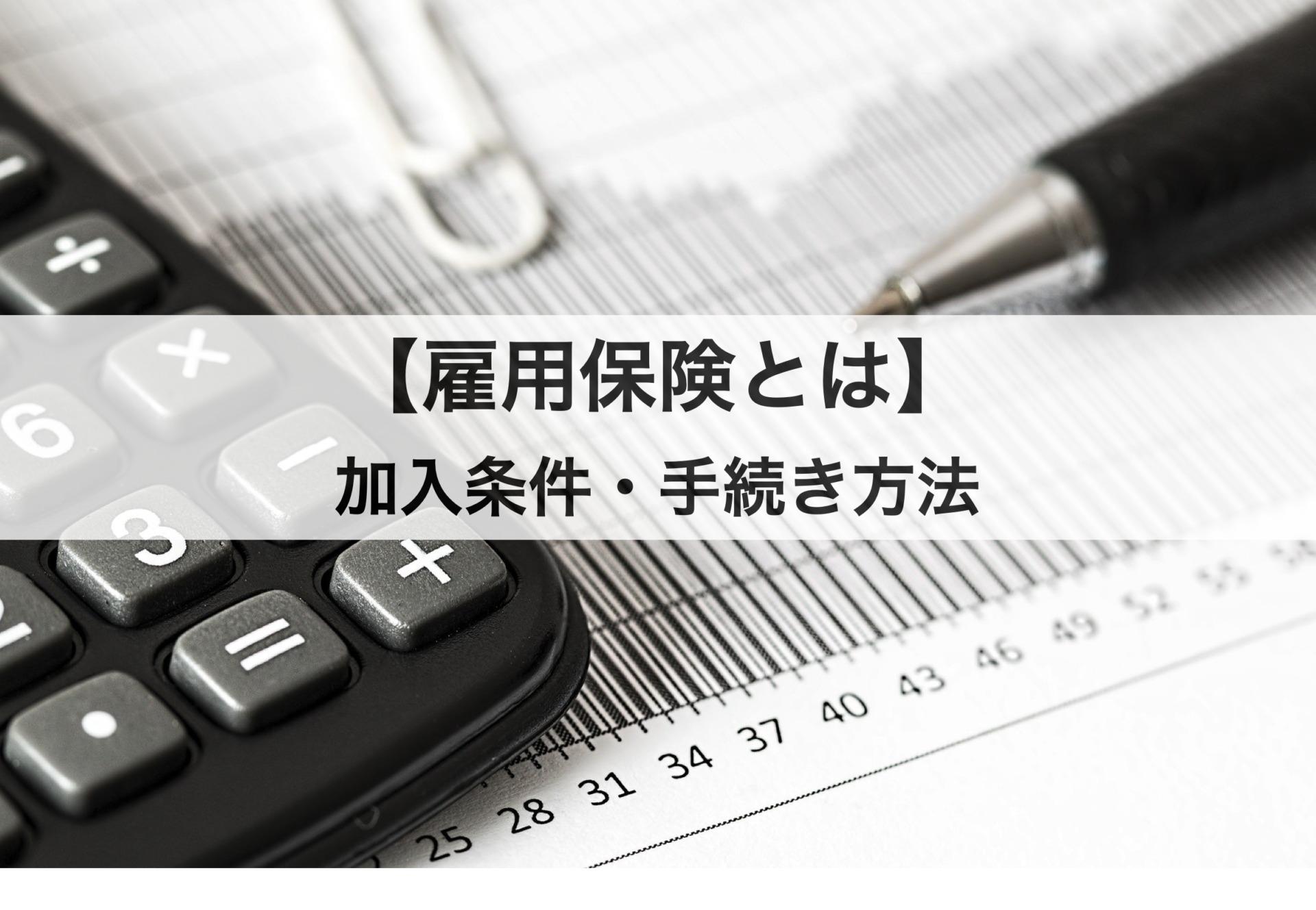 雇用保険とは?加入条件や手続き方法、保険料などをわかりやすく解説します。