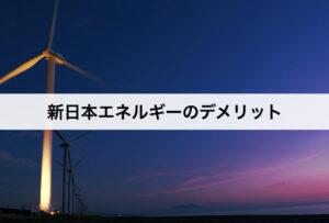 新日本エネルギーのデメリット 口コミと評判と合わせて紹介