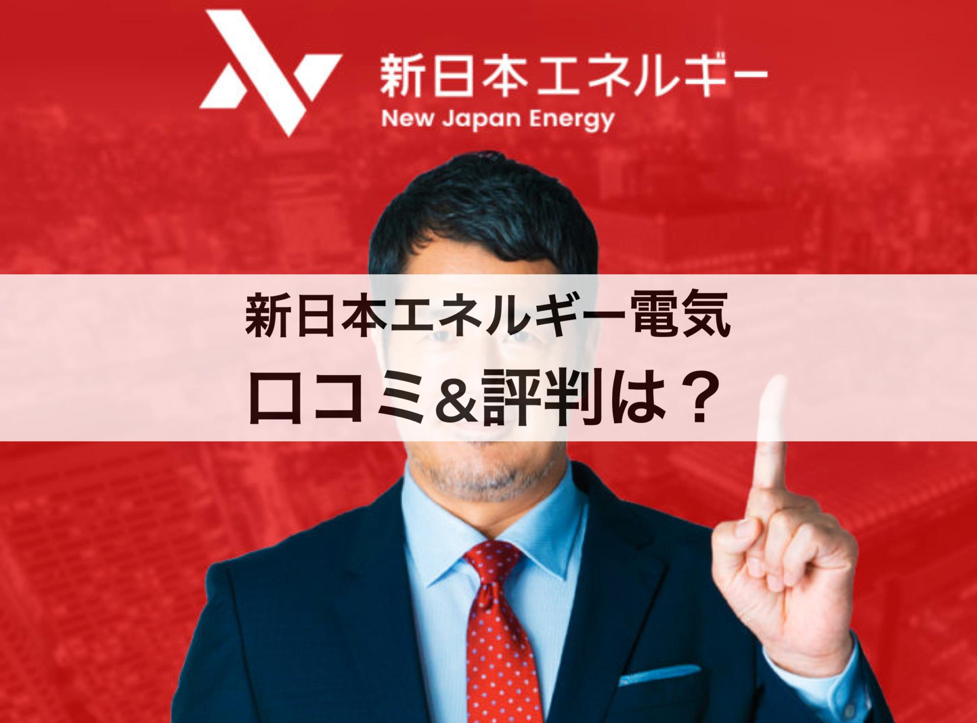 新日本エネルギーの口コミや評判は?メリット&デメリットも解説します!