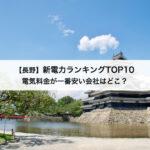 【長野県】新電力会社おすすめランキングTOP10|中部電力と比較して電気料金が一番安い電力会社はどこ?
