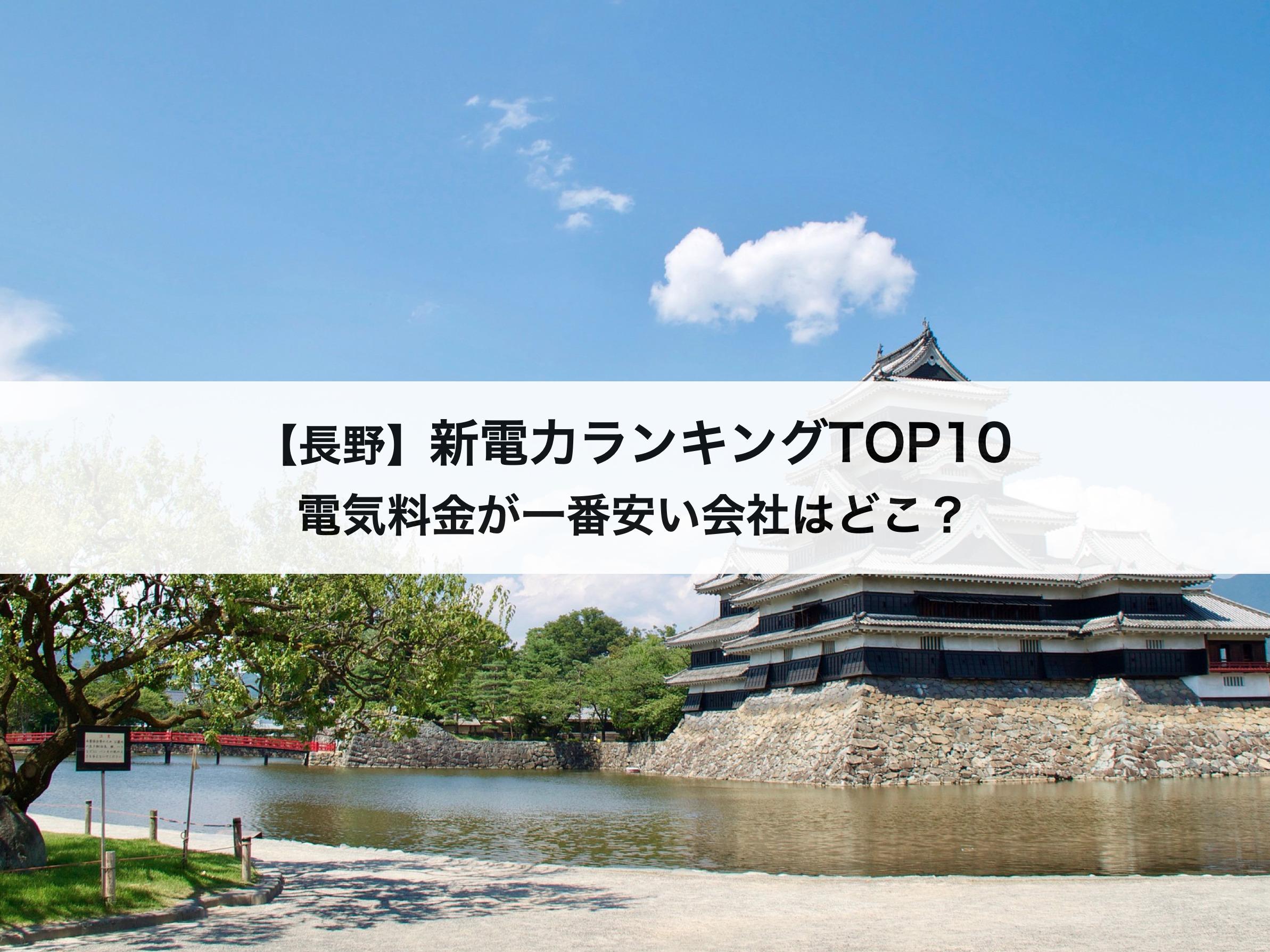 【長野県】新電力会社おすすめランキングTOP10 中部電力と比較して電気料金が一番安い電力会社はどこ?