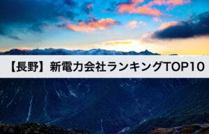 【長野県】新電力会社ランキングTOP10 中部電力との電気料金比較