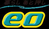 eo電気(イオ電気)の口コミや評判は?メリット&デメリットも解説します。