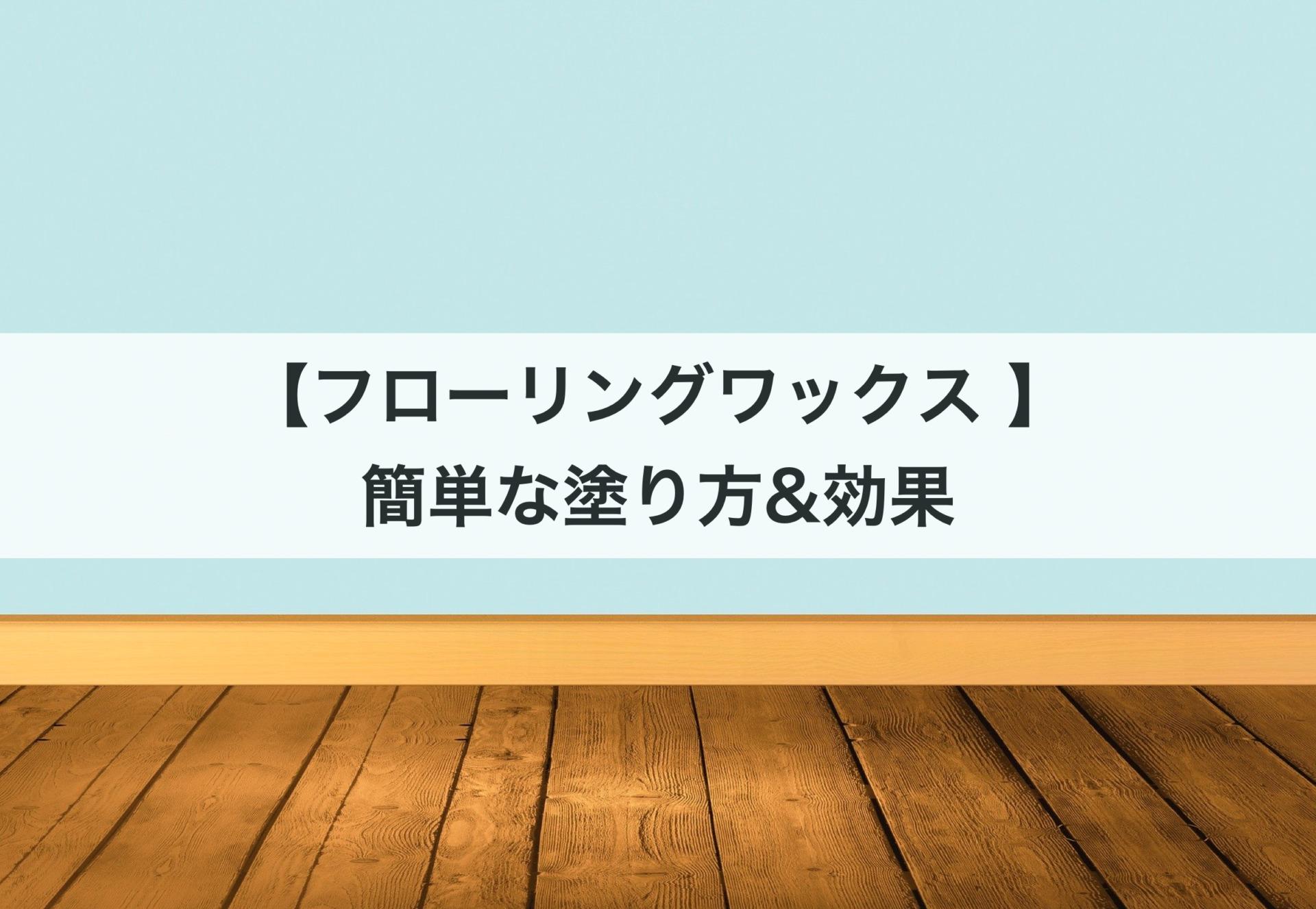 フローリングワックスの簡単な塗り方|床ワックスがけの効果やメリットも紹介!