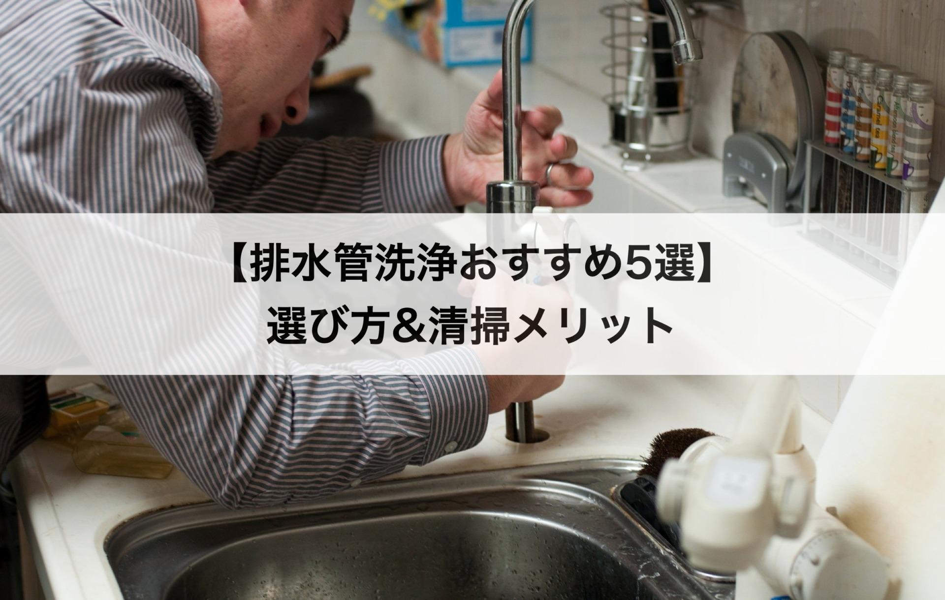 排水管洗浄をするメリットとは?おすすめの洗浄業者5選!