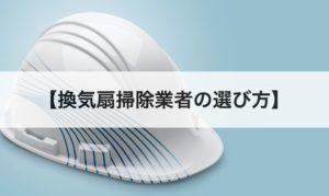 換気扇掃除のおすすめ業者5選|業者の選び方&料金相場も大公開!