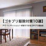 ゴキブリ駆除対策10選|アパート/マンション/一軒家でできるゴキブリ退治法